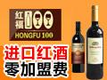 红福100红酒
