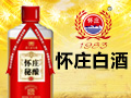 怀庄秘酿系列白酒