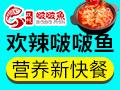 欢辣啵啵鱼快餐