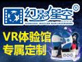 幻影星空VR体验馆