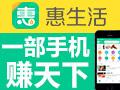 惠生活app