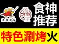 江湖翅客涮烤汤锅