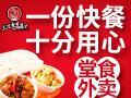 吉东家焖肉快餐