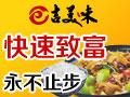 吉美味黄焖鸡米饭