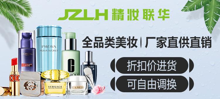 精妆联华国际美妆