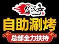 金汉亭韩式自助涮烤