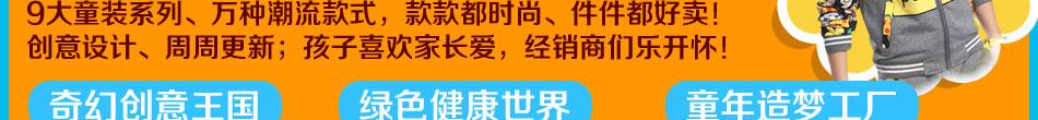 金芒果童装加盟重庆童装加盟店