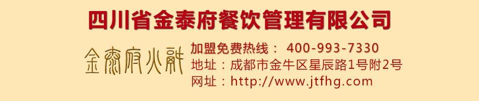火锅企业组织结构图