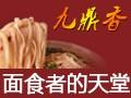 九鼎香重庆精品小面