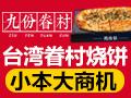 九份眷村烧饼