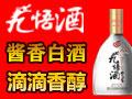 九悟酒白酒