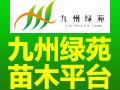 九州绿苑苗木交易平台