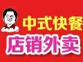 潘师傅中式快餐