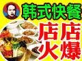 金诺郎韩式营养快餐