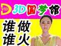 9401 3D圆梦馆