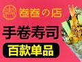 卷卷の店手卷寿司