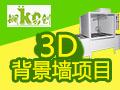 锎创3D背景墙设备