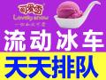 创意冰淇淋 人气旺!