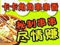 卡卡角角串串香