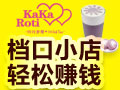 咔咔罗蒂奶茶