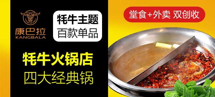 康巴拉牦牛火锅