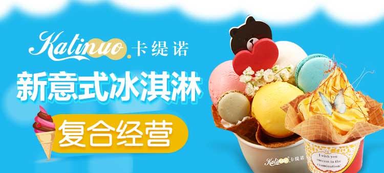 手工冰淇淋加盟创业