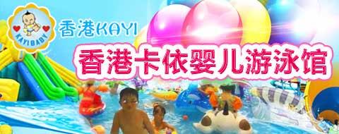香港卡依婴儿游泳馆