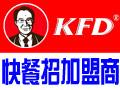 KFD美式快餐