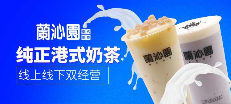 蘭沁園港式奶茶