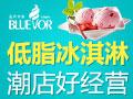 蓝约小镇冰淇淋