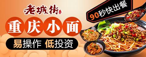 重庆小面加盟商生意怎样 开店能不能赚钱?