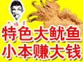 六福道轰炸大鱿鱼