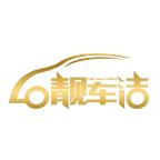 济南车咖汽车服务有限公司