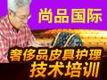 刘立新皮具护理