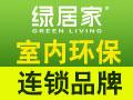绿居家室内污染治理