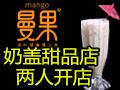 曼果奶茶甜品