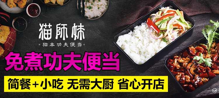 重庆快餐店加盟哪家好