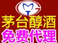 茅台醇中国梦白酒