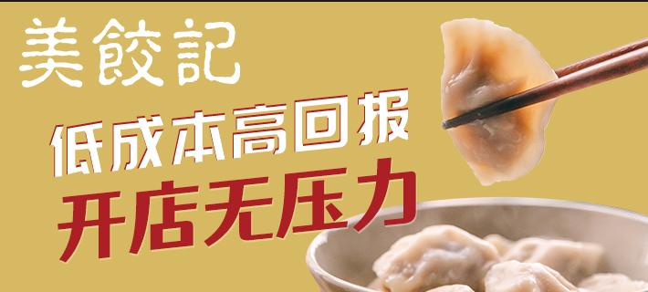加盟饺子馆有什么条件
