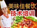 美味佳餐饮技术培训