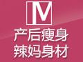 M.Z玫姿产后恢复中心