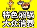 焖掌柜焖锅