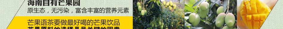 芒果语茶饮品加盟芒果饮品的做法