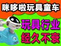 咪哆啦玩具童车生活馆