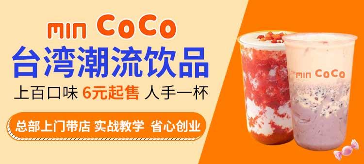 MIN COCO茶饮