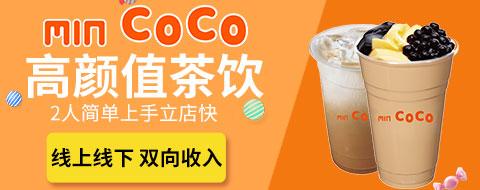 加盟MIN COCO茶饮 县城开店有生意吗?