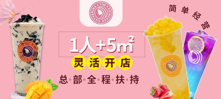 米雪公主冰淇淋与茶饮