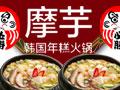 摩芋韩国年糕火锅