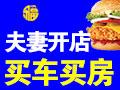 木鱼情汉堡店