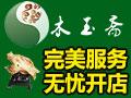 木玉斋玉石饰品